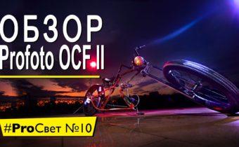Обзор Profoto OCF II –новое поколение насадок или как мы снимали велосипед [#ProСвет №10]